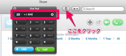 Skype で電話をかける