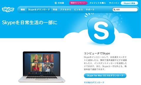Skype Mac 版ダウンロードページ