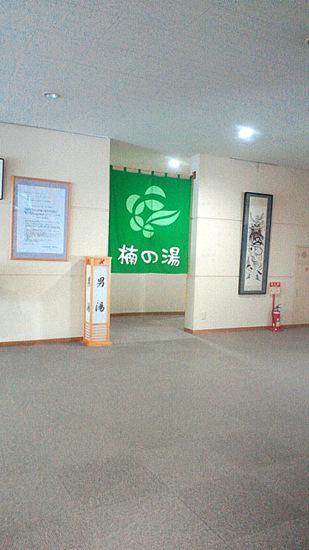 110624 道の駅おおうち・楠の湯