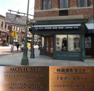 モダンミリー(USJの映画のセット)