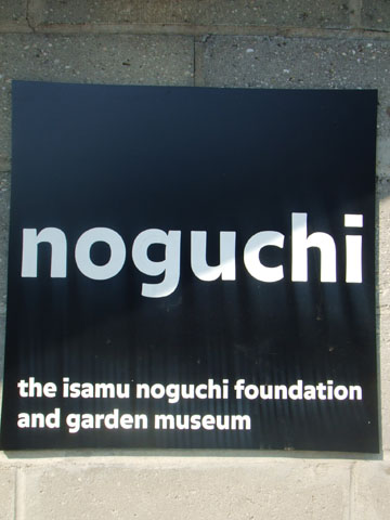 イサム・ノグチ・ガーデン・ミュージアム
