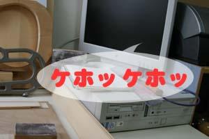 パソコンピンチ