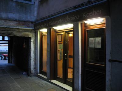 ユダヤ料理の店