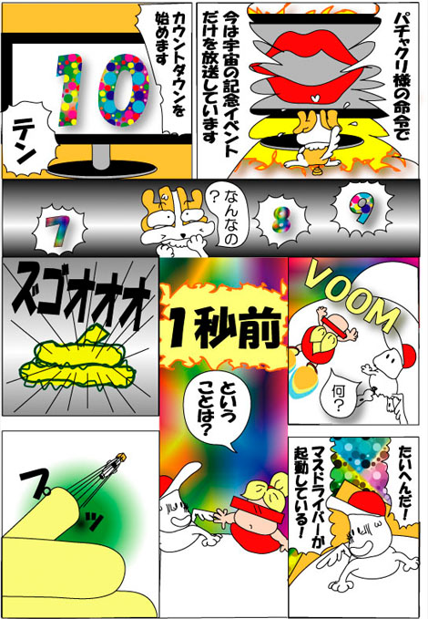 14話12 カウントダウン(2)