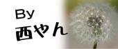 Byにしやん2.jpg