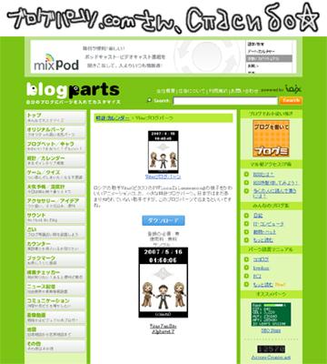 blogparts_cap.jpg