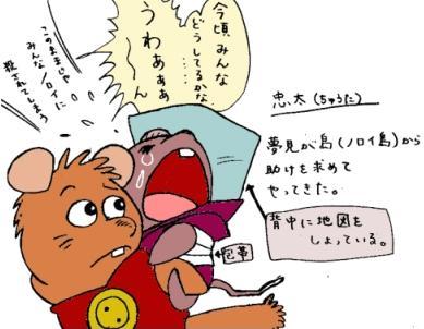 DSは1日1時間までね ガンバの冒険第01話「冒険だ海へ出よう!」