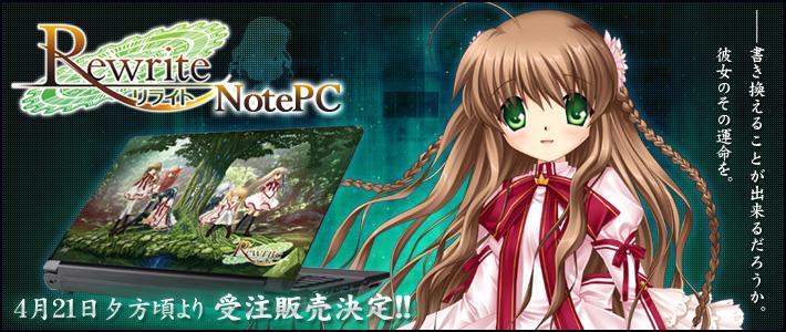 rewrite_notepc_top.jpg