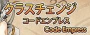 Code Empress-crop-crop