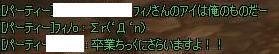 ふぃの:ラコン1F④