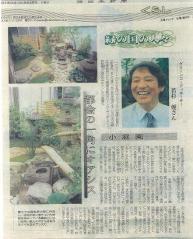 西日本新聞(登載)