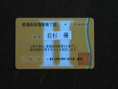 救命講習カード