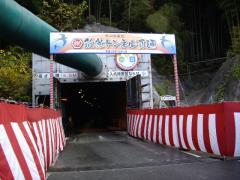 九州新幹線貫通式(横穴)