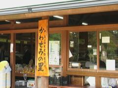 那珂川町中ノ島公園『かわせみの里』