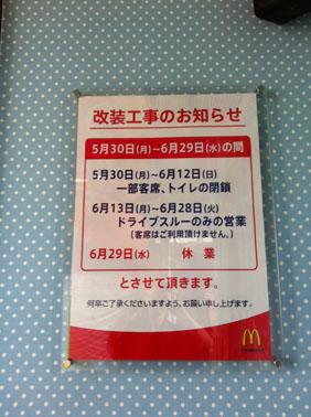 マクドナルド 一号線八幡店 1