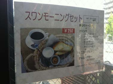 swan cafe & bakery 4
