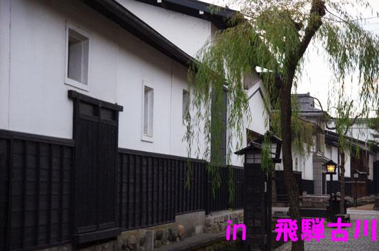 飛騨古川1