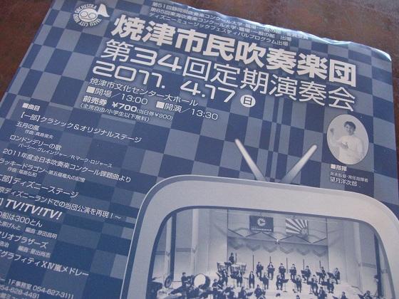 焼津市民吹奏楽団定期演奏会