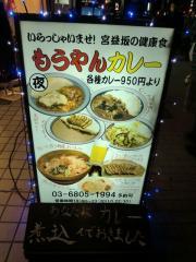 11.01.21_もうやんカレー_渋谷 (4)