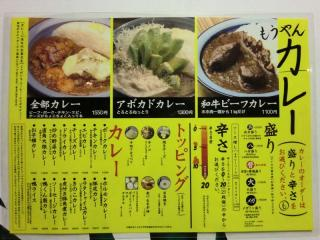 11.01.21_もうやんカレー_渋谷 (2)