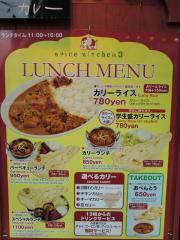11.02.11_スパイスキッチン_御茶ノ水 (4)