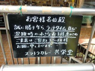 11.02.18_スマトラカレー共栄堂_神保町 (2)