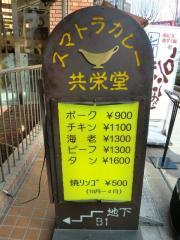 11.02.18_スマトラカレー共栄堂_神保町 (1)