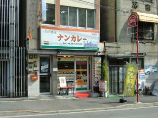 11.02.25_ナンカレー_九段北 (3)