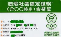 eco検定合格証
