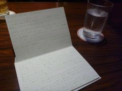 手書きのメッセージがとても嬉しいです(*^_^*)