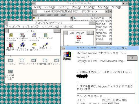 Windows3.1デスクトップ
