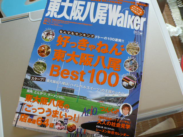 東大阪、八尾Walker。。