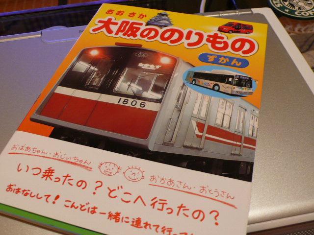 大阪ののりものずかん。。