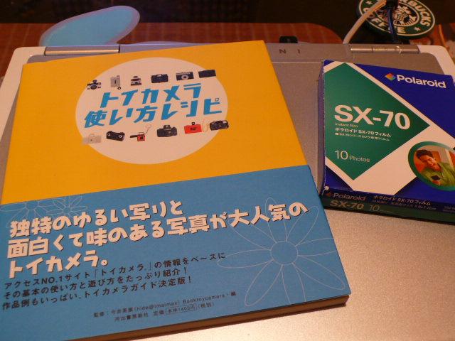 トイカメラ使い方レシピ&SX70フィルム!!