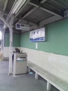 帯解駅・・・