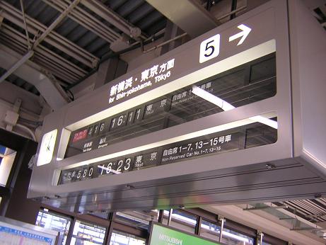 列車案内(2008.1.04)