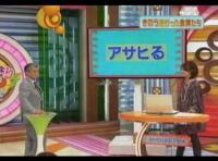 「アサヒる」をアサヒる日本テレビ