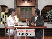 怒らせ方講座 第9回 「ダウト」