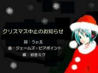 初音ミクより『クリスマス中止のお知らせ』