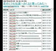 ニコニコ動画自演
