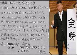亀田史郎が興毅に贈った感動の手紙、「侍ジャイアンツ」の丸パクリと判明