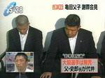 速報!【亀田親子の謝罪会見】大毅選手は頭を丸めて終始無言