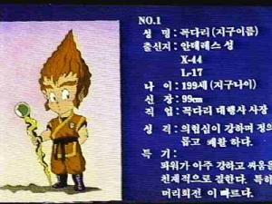 ドラゴンボール 韓国版