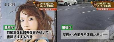 なっち 交通事故
