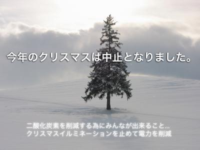 クリスマスは環境に配慮して中止