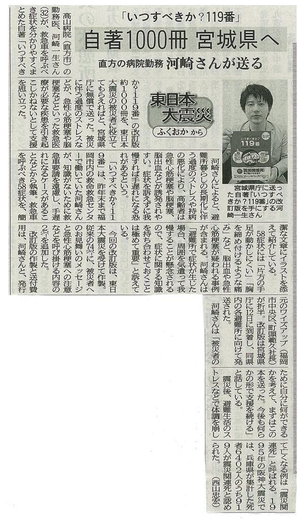 西日本新聞 2011年4月22日