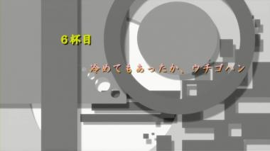 [アニメ] みなみけ~おかわり~ 第06話 「冷めてもあったか、ウチゴハン」 (D-TX DivX6.6 1280x720 120fps[ED60]).avi_000178553