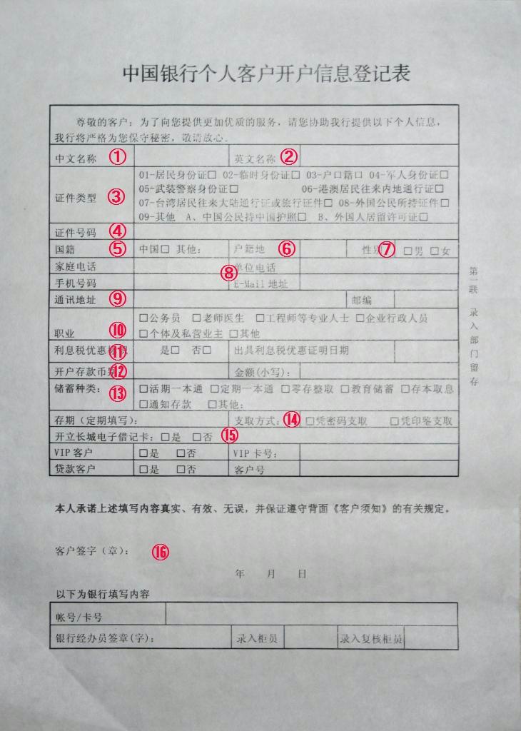 【中國銀行の口座開設申請書】 クリックすると別ウィンドウで拡大表示します!