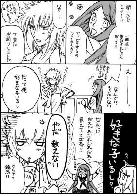 負けるなミナトッ!! (笑)