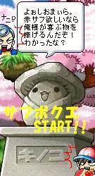 0808sahubokuefinal00.jpg